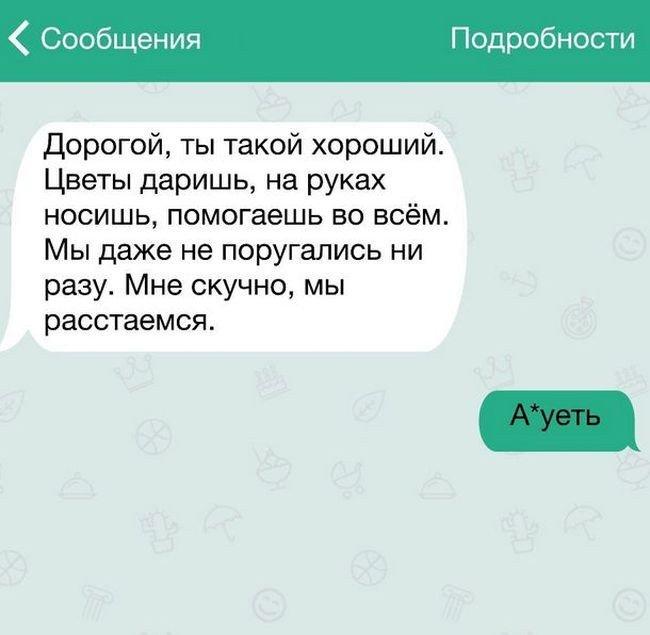 Жизненные СМС-переписки. Приколы из интернетов