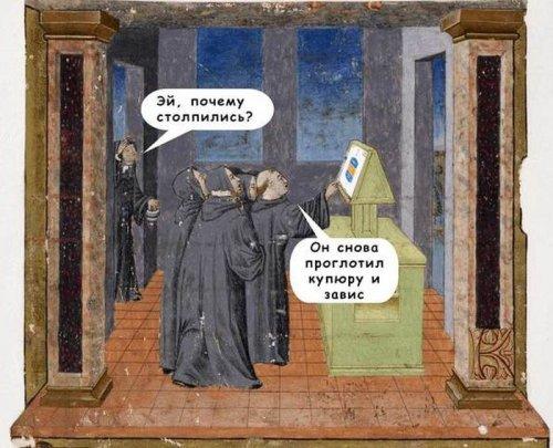 Средневековые приколы. Картинки с надписями
