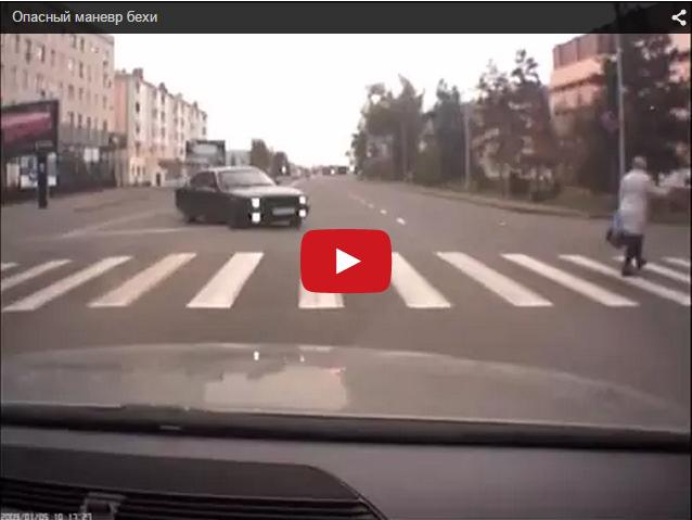 Опасный манёвр BMW. Волнующий момент