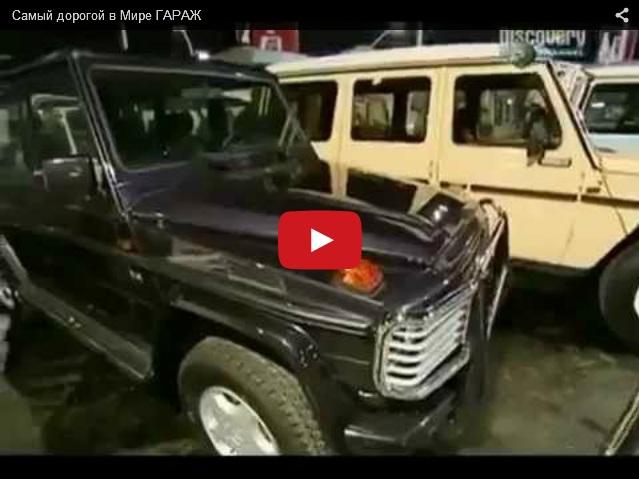 Самый дорогой гараж в мире. Имущество арабского шейха