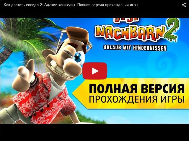 Полное видео прохождения игры Как достать соседа 2: Адские каникулы