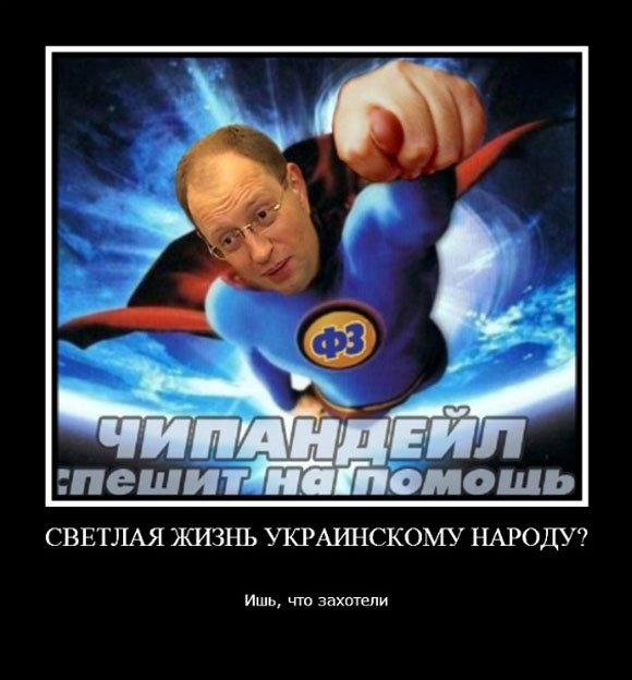 Демотиваторы про Яйценюка