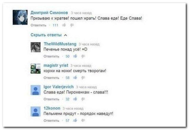 Смешные комментарии из социальных сетей. Лучшие приколы