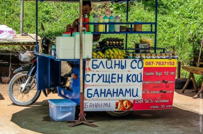 Прикольные объявления для русских в Тайланде