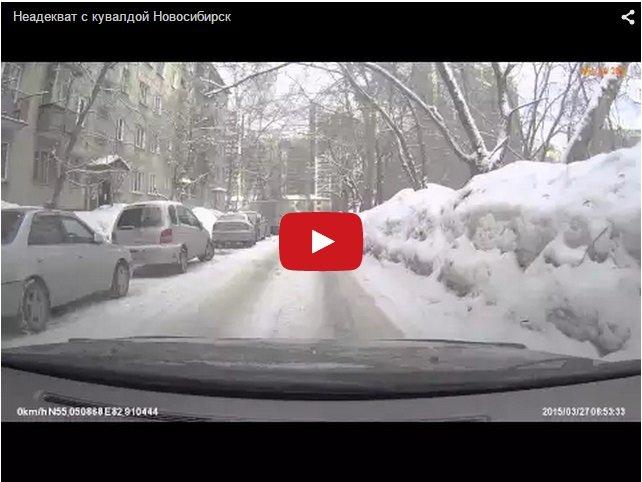 Быдло на дорогах Новосибирска. С видеорегистраторов