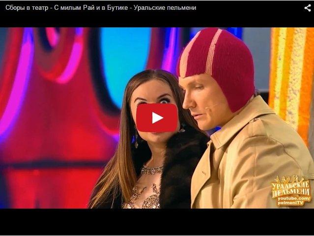 Сборы в театр - Уральские пельмени