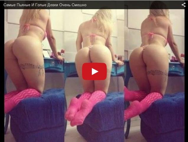 Видео пьяные девушки