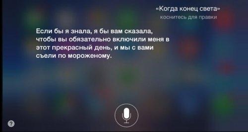 Прикольные ответы русскоязычной Siri