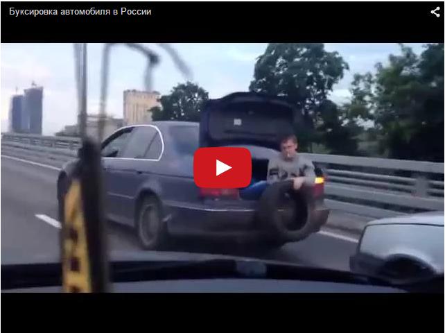Буксировка автомобиля в России
