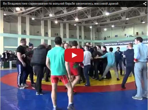 Соревнования превратились в побоище. Вольная борьба во Владивостоке