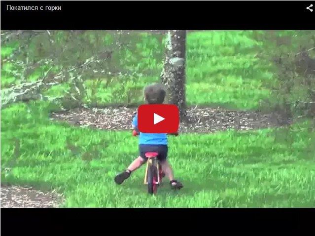 Покатился с горки. Мальчик на велосипеде