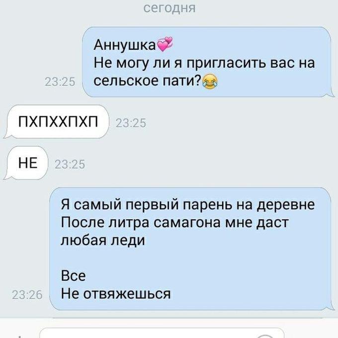 Переписке смс девушке в примеры первого незнакомой
