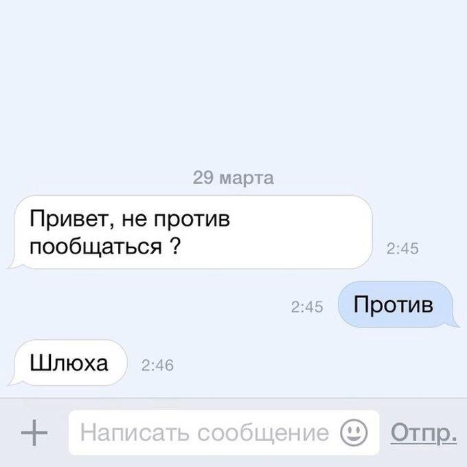 Прикольные смс-сообщения от мастера пикапа