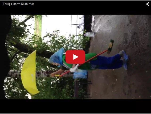 Танцы с жёлтым зонтиком. Бабулька отжигает