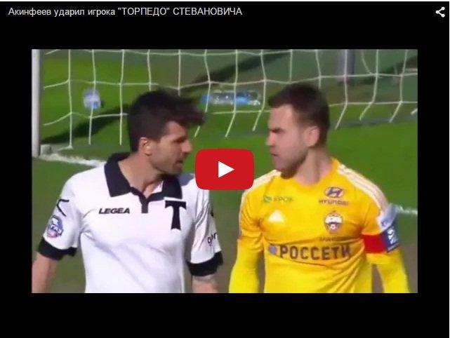 "Акинфеев ударил игрока ""ТОРПЕДО"""