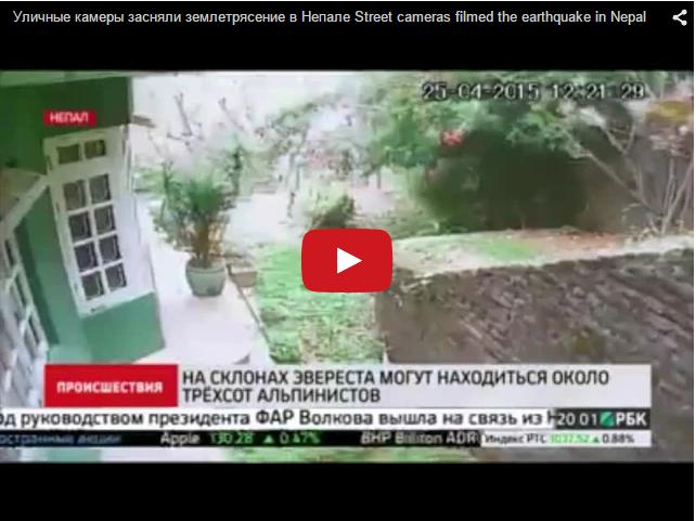 Землетрясение в Непале. Уличные камеры