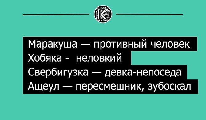 Как ругались на Руси - старославянские бранные слова
