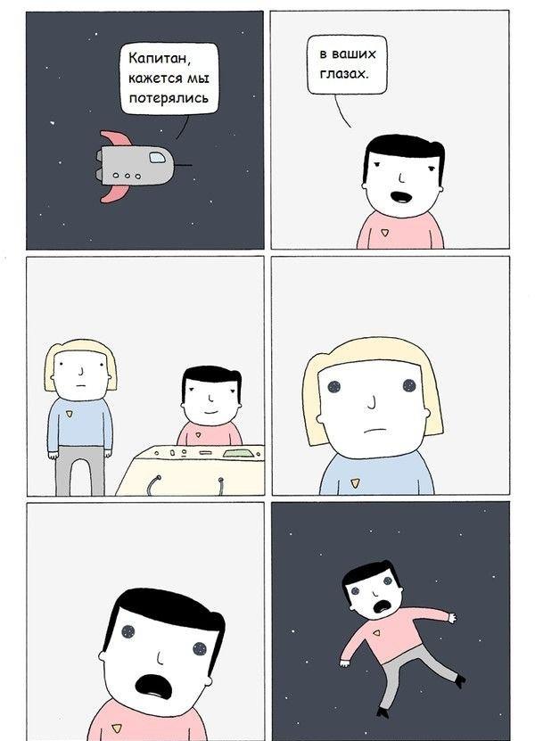Смешная пачка комиксов для настроения. Особенные приколы