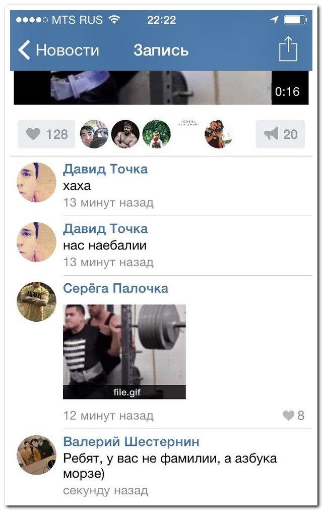 Комментарии из социальных сетей. Баяны