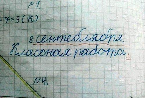 Школьные приколы из тетрадей и дневников. Картинки с надписями