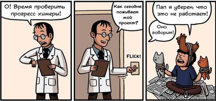 Смешные комиксы для настроения. Смотрим приколы