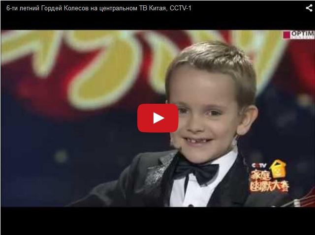 Как русский мальчик Гордей Колесов покорил Китай