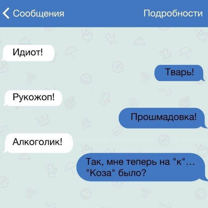 Прикольные смс-ки и переписки. Социальные сети