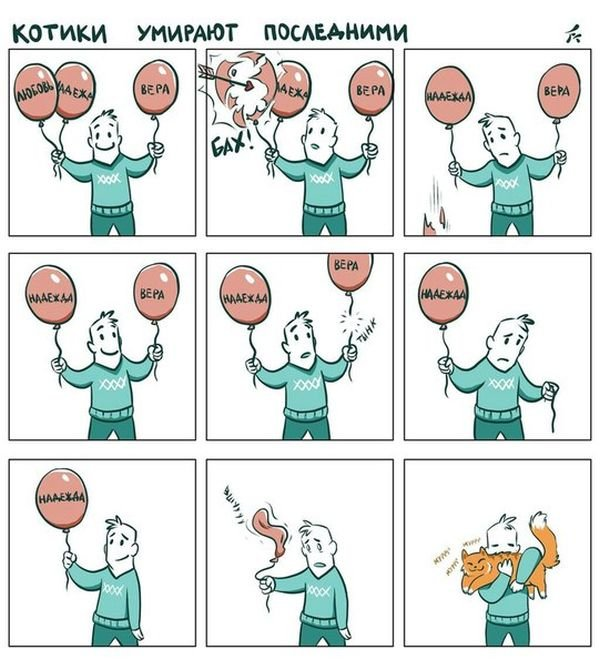 Самые смешные комиксы этой недели