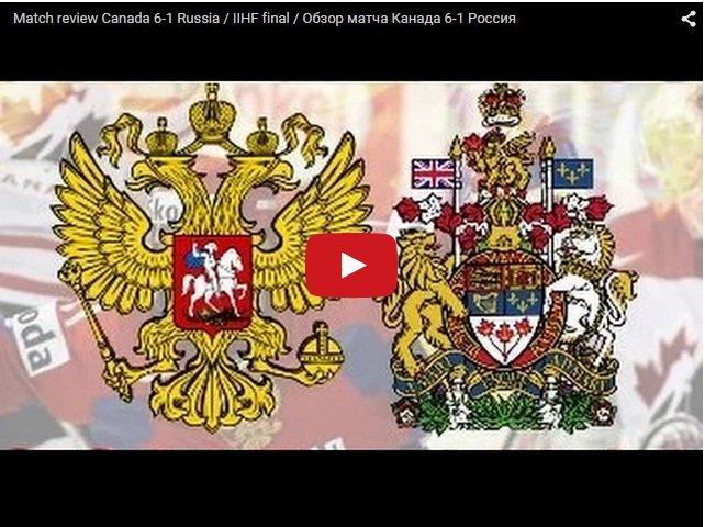 Обзор матча Канада - Россия. Чемпионат по хоккею