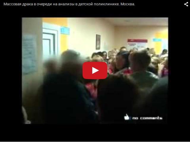 Масовое побоище в очереди детской поликлиники в Москве