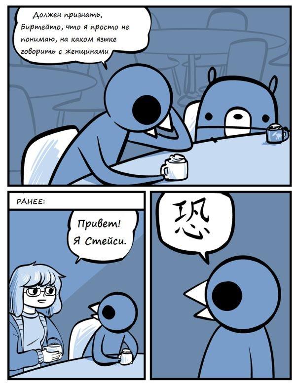 Новые комиксы для настроения. Приколы обо всём