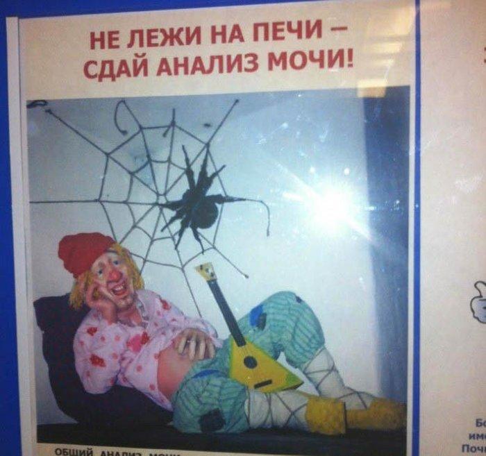 Смешные надписи из больниц