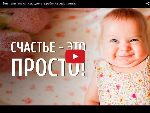 Как сделать ребенка счастливым. Советы от пап