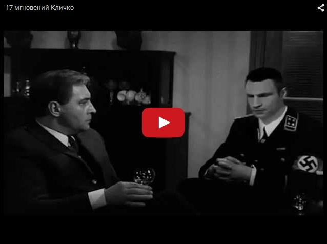Семнадцать мгновений Кличко. Прикольный ремейк фильма