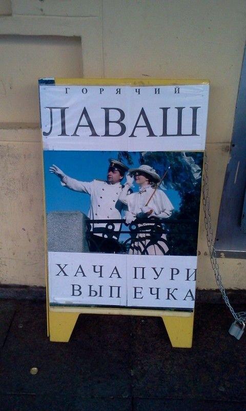 Креативная реклама в Санкт-Петербурге. Смешные объявления