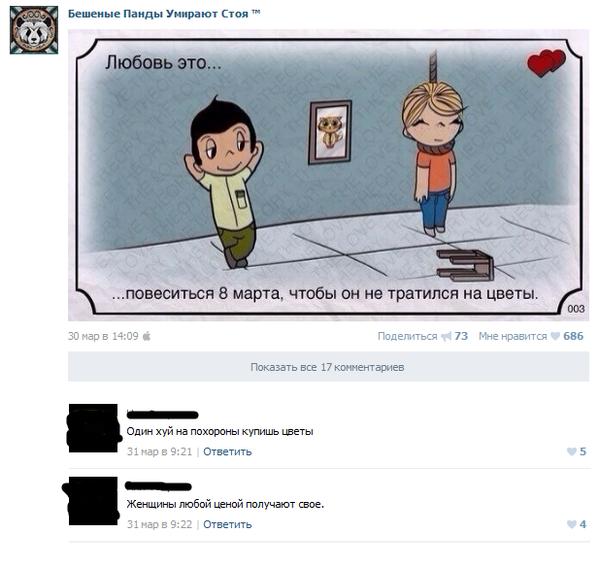 Комментарии и отзывы из социальных сетей. Баяны Интернетов