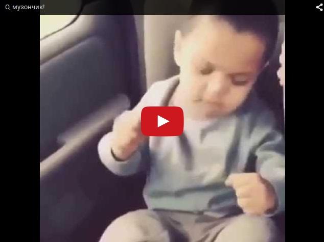О, музон! Сонный мальчик танцует в машине
