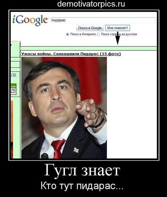 узкое изображение, одесса саакашвили демотиваторы охраняется полицией, наёмниками