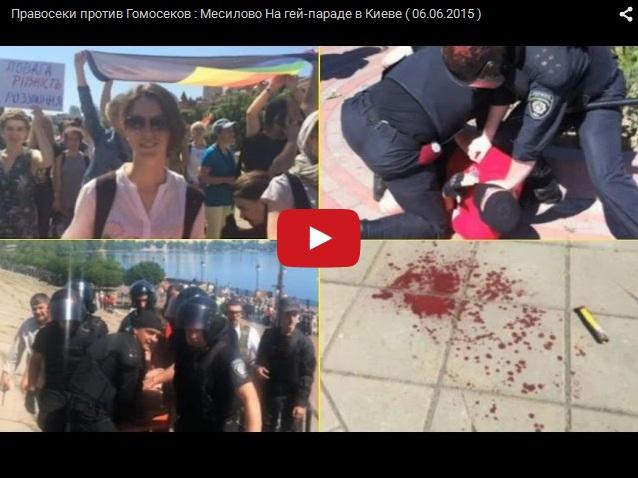 Правосеки против гомосеков. Неудачный гей-парад в Киеве