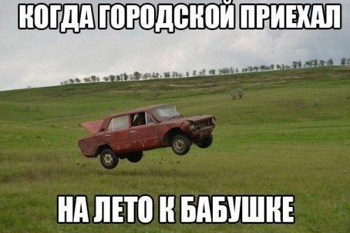 Смешные картинки - авто приколы