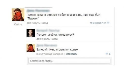 Прикольные комментарии и диалоги. Социальные сети
