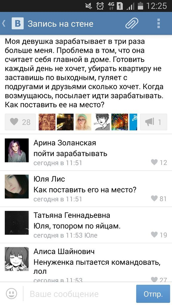 Социальные сети: комментарии и отзывы