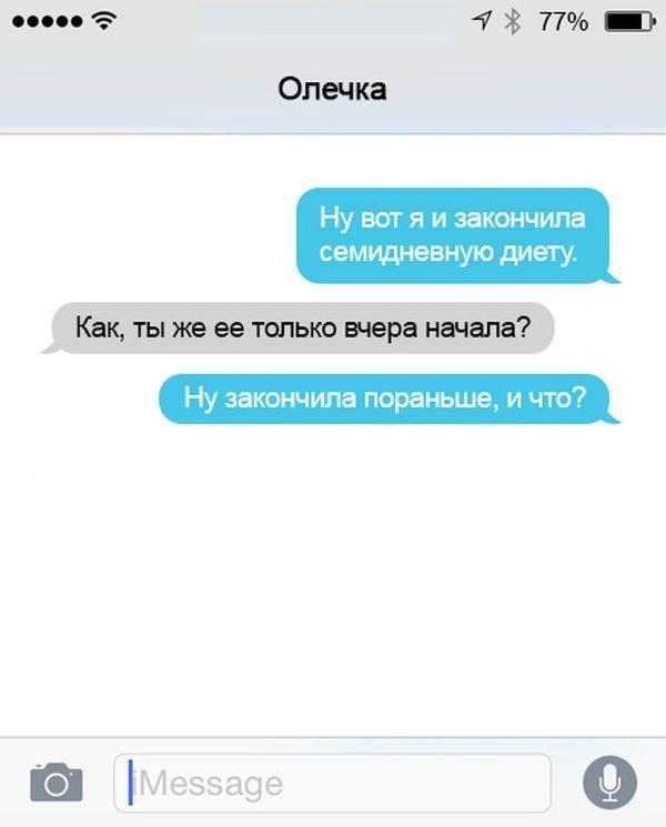 Смешные СМС-переписки. Парни и девушки