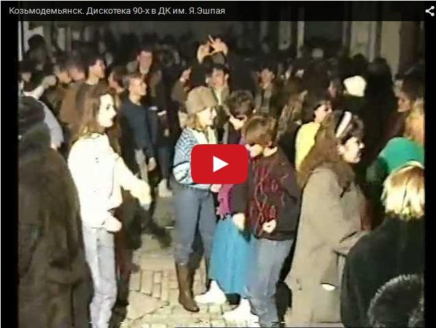 Какими были дискотеки в 90-х годах