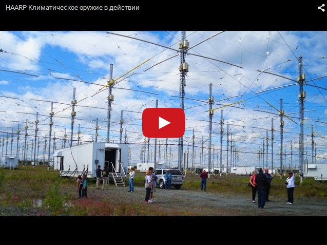 HAARP. Как работает климатическое оружие