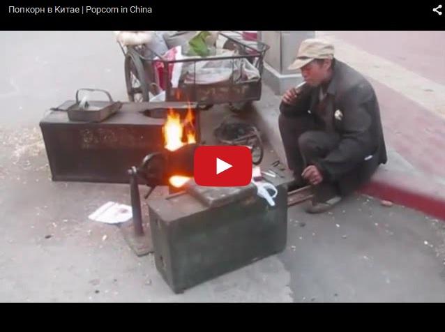Как китайцы делают уличный попкорн