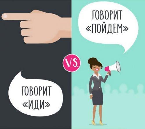 Разница между боссом и лидером. Интересные картинки