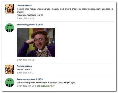 Веселые комментарии из социальных сетей. Прикольные картинки