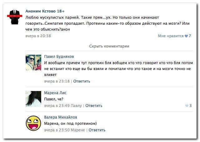 Отзывы и комментарии из социальных сетей. Новые приколы