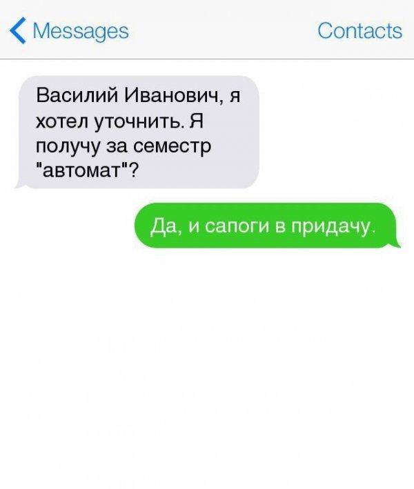 SMS о прелестях студенческой жизни